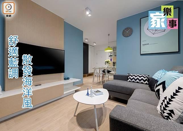 湖水藍色的牆身,營造海洋風格;電視地櫃加設高至天花的木紋飾板,提升牆身的立體感。(受訪者提供)