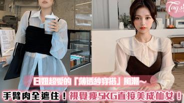 日妞超愛的「薄透紗穿搭」風潮~掰掰袖、寬厚肉肩全遮住!視覺瘦5KG直接美成仙女!