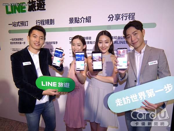 LINE與多家旅遊業者合作打造「LINE旅遊」,於11/28上線滑手機就能搞定所有旅遊行程(圖/卡優新聞網)