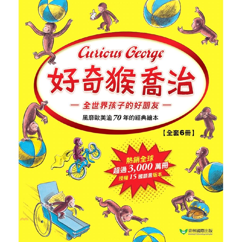 [79折]《青林國際》好奇猴喬治系列(共六冊)/H. A. 雷伊