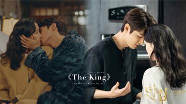 《永遠的君主》李敏鎬&金高銀進度超展開!李敏鎬深情一吻,還問:「釦子要開幾顆?」