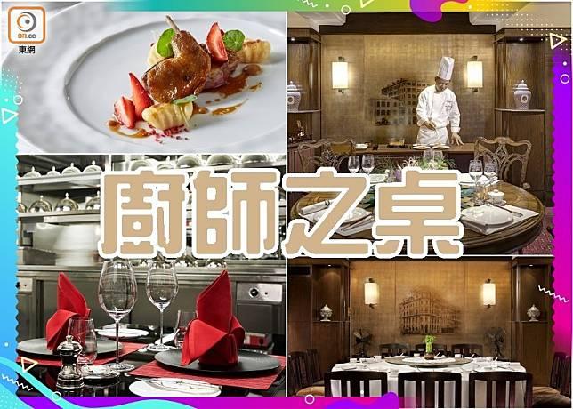 中法交滙 星級廚師之桌(互聯網)