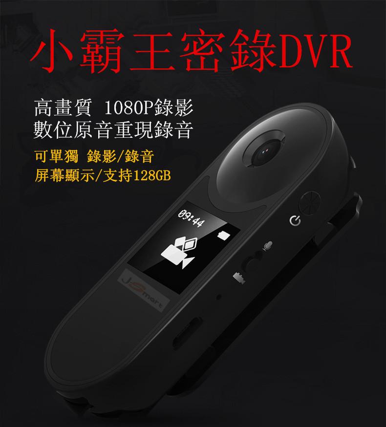 1920*1080P 1080*720P 150分鐘錄影 8小時錄音 循環錄影 日期顯示 操作簡便 一鍵錄影/錄音 可自設錄影畫質 可選 1920*1080P/1080*720P 可自設 有循環錄影/