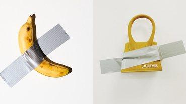 香蕉一條12萬美金登上全球頭版!連帶起迷你包的當紅品牌Jacquemus都向它致敬