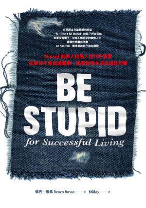 BE STUPID,Diesel創辦人給愚人世代的宣言:如果你不曾做過蠢事,那麼你根本沒做過...