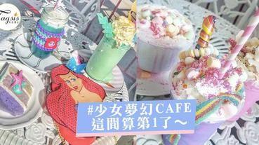地球上絕對夢幻的CAFE~在夏日看到「美人魚」,整個夏天都變涼浸浸了
