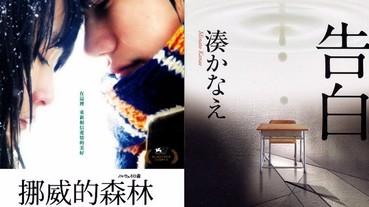 日系小說會上癮!十大日本現代作家