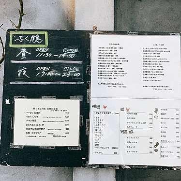 実際訪問したユーザーが直接撮影して投稿した代々木焼鳥ふく鶴の写真