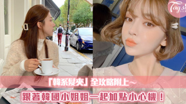 「韓系髮夾」攻略附上~跟著韓國小姐姐一起加點小心機!