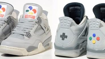 超懷舊!Air Jordan 4 與超級任天堂進行聯名 鞋身化身經典遊戲機!