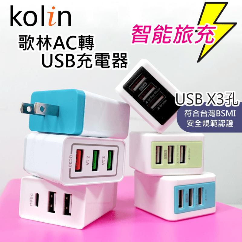 想充電?到處找插頭?別擔心!有歌林智能充電AC轉USB電源供應器,就對了!智能旅充,輕便好攜帶!智慧型分壓設計,提升效率,支援各式USB介面產品充電,並且符合台灣BSMI安全規範認證,讓你使用更安心~