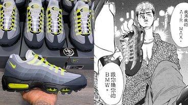 日本街頭最愛潮鞋就是它!激推 5 款超火「Air Max 95」,不用五千元就能當鞋頭!
