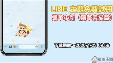 LINE 主題免費試用 「蠟筆小新(隨筆素描篇)」免費下載試用