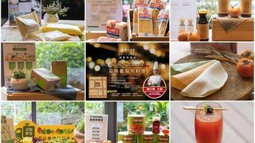 【開元食品】完熟蕃茄夯料理,新品發表品嚐會,感受蕃茄醬的神奇魅力!