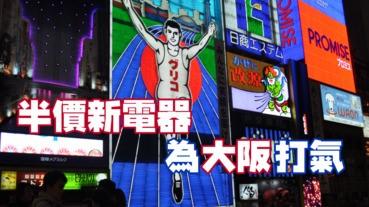 聲寶為大阪地震受災者提供半價新電器