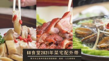 【2021年菜推薦】68食堂年菜宅配外帶 驚天地泣鬼神的脆皮豬腳、龍蝦、九孔樣樣來