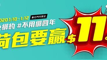 大選當前, 亞太電信推出【$11三日快閃】方案