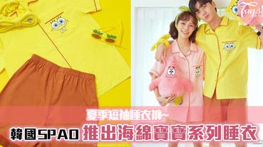 韓國SPAO推出海綿寶寶睡衣系列~超適合用作參加party的!情侶裝也可以~