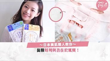 面膜大分析!日本美肌職人教路,好用與否在於紙質,密密為肌膚補水滋潤〜