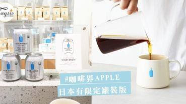 文青都一定認識「小藍瓶」!日本店推出限定發售罐裝版,難怪都被洗版了~