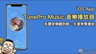 TunePro Music 音樂播放器 iOS App ,各國音樂聽到飽、支援背景播放