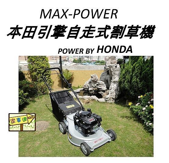 """HONDA GXV160-自走nn鋁殼22""""圓盤4片刀"""