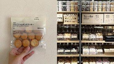 超想買一輪!日本無印良品全新開賣「秤重糖果」專櫃,零食狂魔絕對不能錯過~