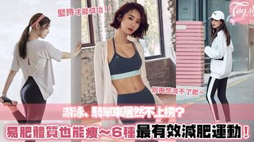 游泳居然不上榜?台灣研究:這六種運動最有效減肥,每週堅持3天運動,易肥體質也能瘦~
