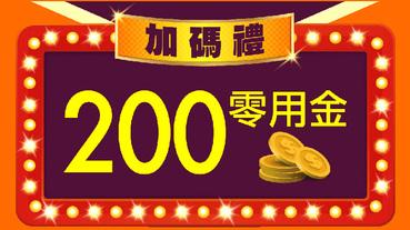 振興三倍券用橘子支 加碼禮200元零用金