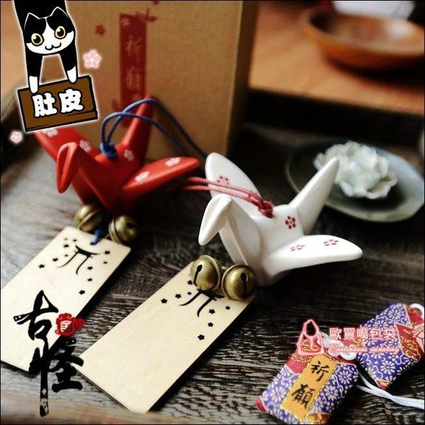 千紙鶴許愿牌掛飾擺件小掛件和風陶瓷風鈴禮物
