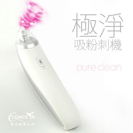 【Concern康生】頂級極淨吸黑頭粉刺機 時尚白 CON-FT202
