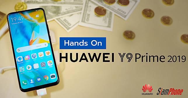 Hands On : Huawei Y9 Prime 2019 สมาร์ทโฟนราคายั่วๆ 7,990 บาท ได้จอเต็มกล้องป๊อปอัพ กล้องหลัง 3 เลนส์ และแบตฯ 4,000mAh