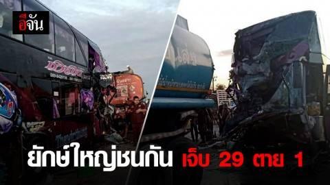 รถบัสคณะครูราชภัฎ ชนรถบรรทุกน้ำมัน