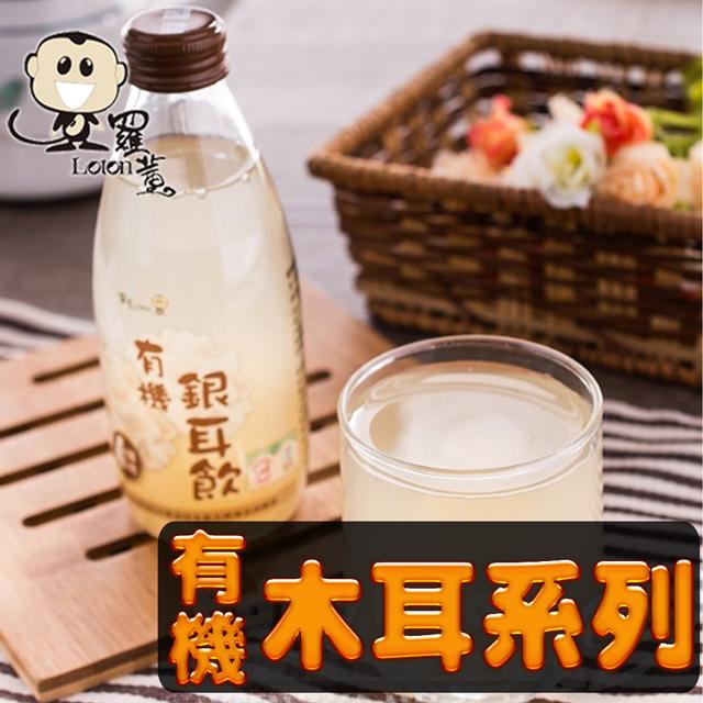 ●單瓶245ml,1箱共24瓶●玻璃瓶包裝,耐高溫高壓●在地有機木耳製成,口感滑順●不添加任何香料及食品添加物