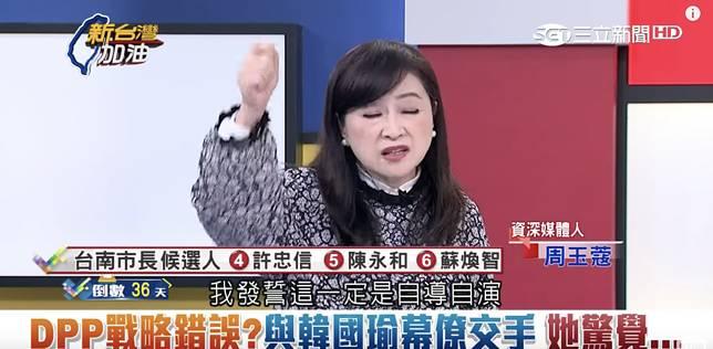 ▲韓國瑜小編戰名嘴,周玉蔻怒:「不禮貌又粗魯!」(圖/翻攝自 YouTube )