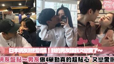 日本網友評選!男友做這4個舉動最暖心~每次就又戀愛一次了❤各位SIS的男友對妳做過了嗎?
