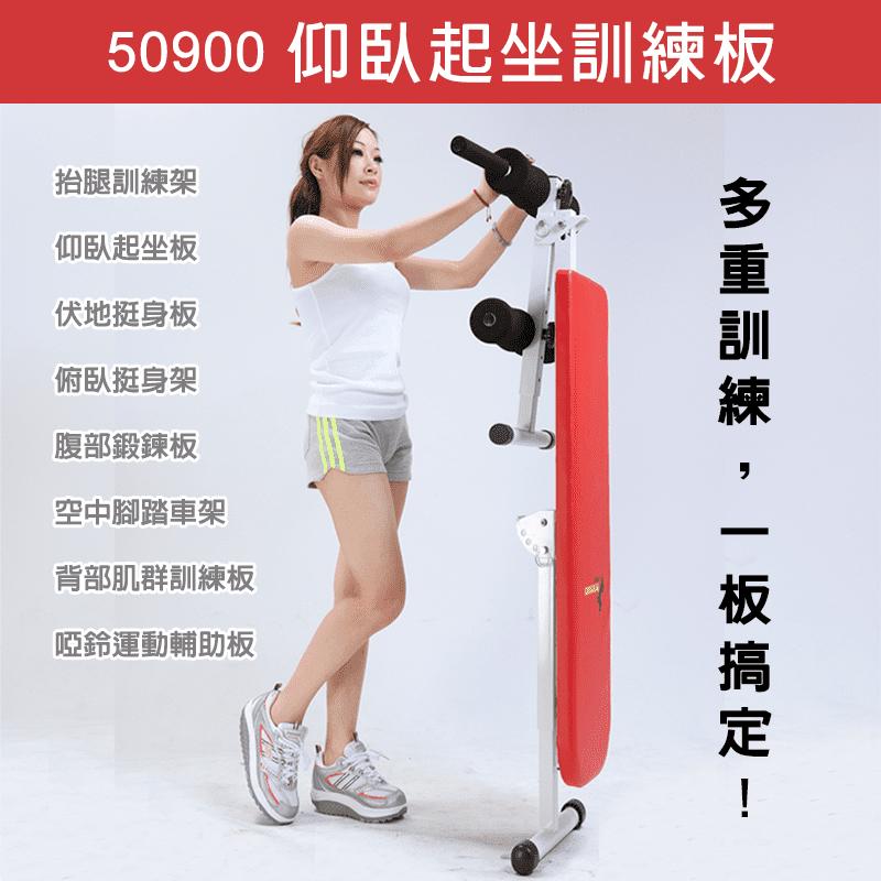 【X-BIKE 晨昌】多功能仰臥起坐訓練板 50900,商品規格 98 x 80 x 74 cm,背板椅、墊勾、腿架等可調式多功能,不論是要做胸大肌、二頭肌、三頭肌鍛鍊等都適合!是您居家健身不可或缺的