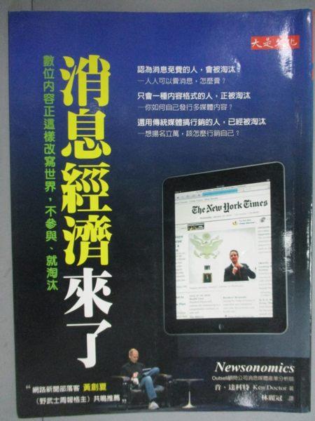 【書寶二手書T1/財經企管_YAL】消息經濟來了_肯.達科特