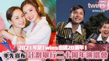 2021年是Twins出道20週年!率先宣布,計劃舉行二十周年演唱會!