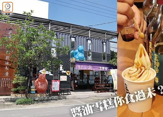 在竹田驛園附近豐振路的「豆油伯」店,可吃全台灣獨有的醬油雪糕。(劉達衡攝)