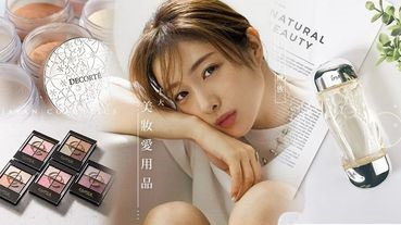 日本上班族「十大美妝愛用品」出爐!CP值最高精華液、好上手彩妝,跟著買絕不踩雷!