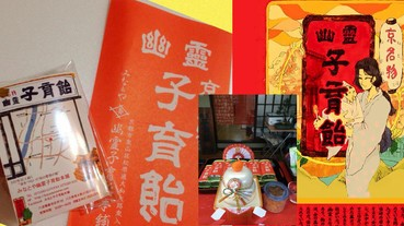 450年歷史 京都「幽靈子育糖」背後的感動鬼故事