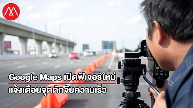 เอาใจสายซิ่ง เมื่อ Google Maps เตรียมเปิดฟีเจอร์เตือนจุดดักจับความเร็ว