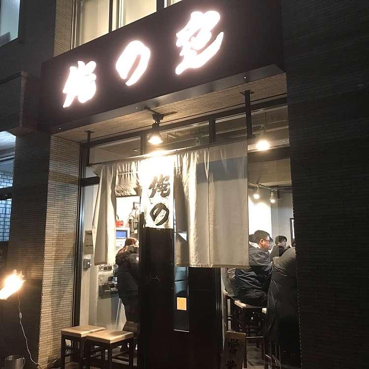実際訪問したユーザーが直接撮影して投稿した高田馬場ラーメン・つけ麺俺の空の写真
