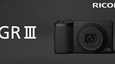史上最強街拍相機!近拍力提升加強防手震增加內建記憶體感光力UP UP的Ricoh GR III全新登場~