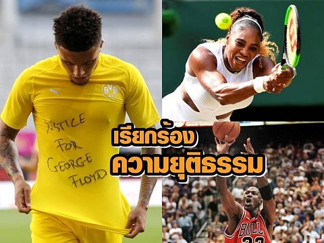 ซานโช่' ฉลองยิงประตูเพื่อ 'จอร์จ ฟลอยด์' - คนกีฬาผิวสีแห่เรียกร้อง ...