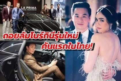 พ่อรวยเว่อร์! น็อต วิศรุต สามี ชมพู่ อารยา ถอยลัมโบร์กินีรุ่นใหม่ คันแรกในประเทศไทย!!
