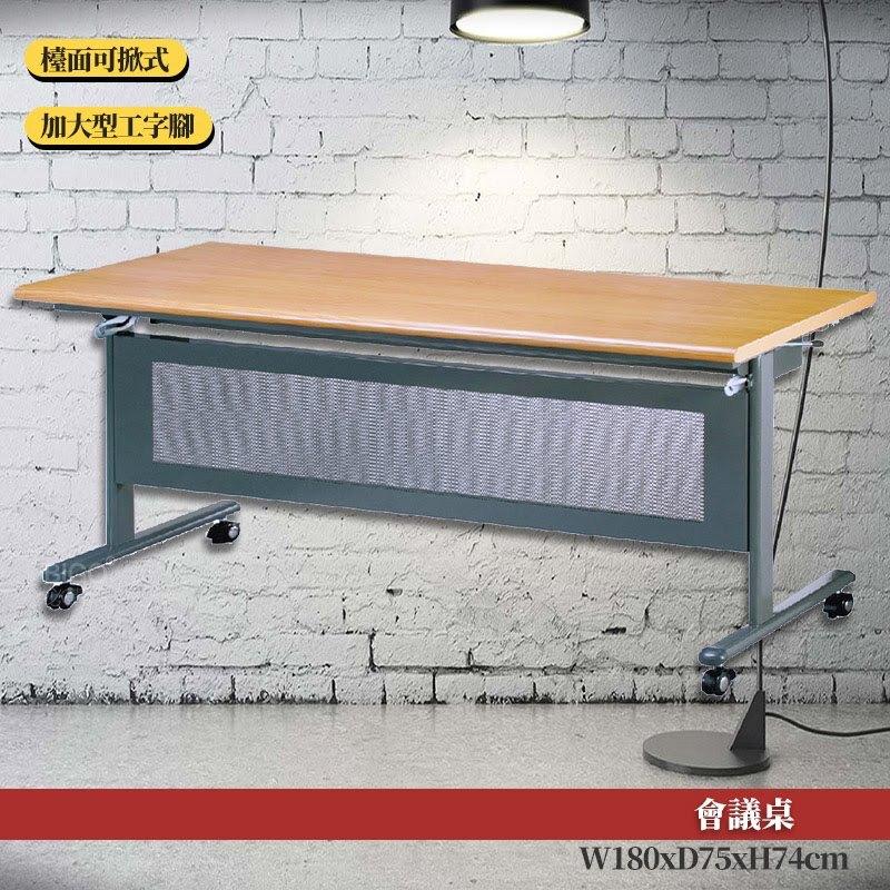 多種樣式〞二代可掀式會議桌-加大型工字腳/無置物架 (180*75) 373-14 長桌 活動桌 摺疊桌 折疊桌 辦公桌
