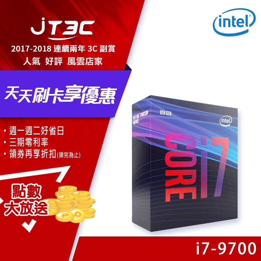 【最高折$80+最高回饋23%】Intel 盒裝 Core I7-9700 中央處理器《代理商貨》。人氣店家JT3C的08.電腦零件、12.CPU / CPA 中央處理器、Intel有最棒的商品。快到