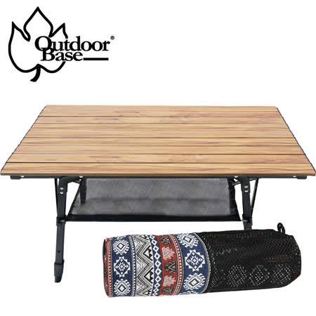 outdoorbase 胡桃色木紋休閒桌-L+漾彩防水桌布 野餐 露營 餐桌